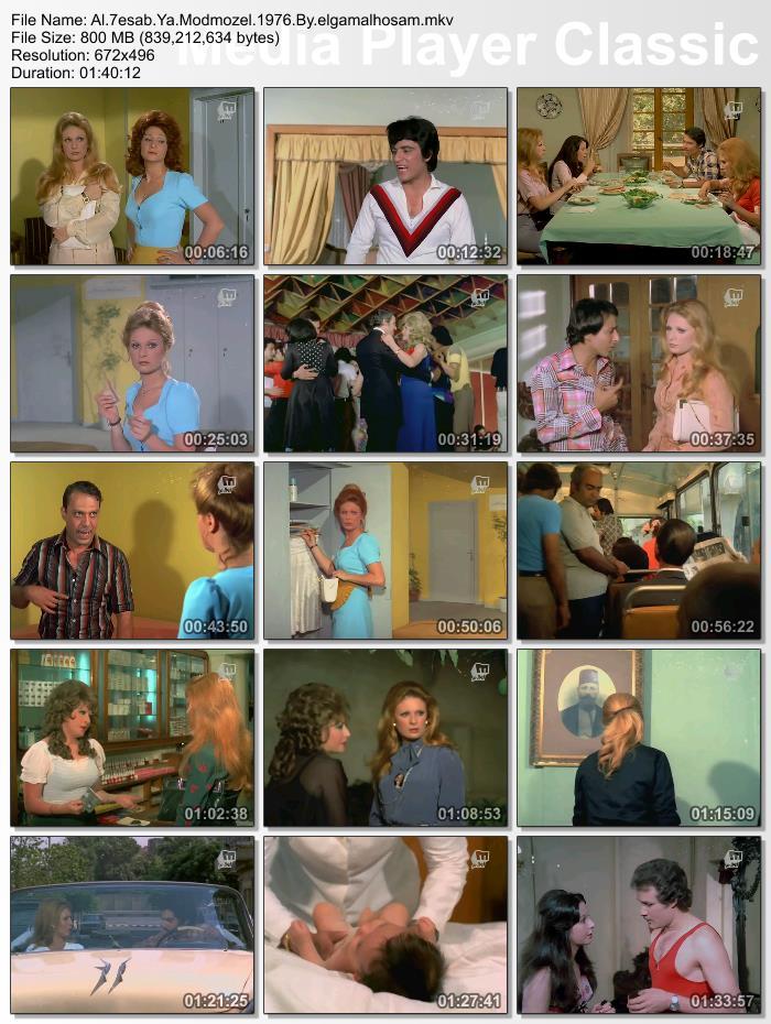 فيلم الحساب يا مدموازيل 1976 0msvgerfnirua3iqf.jpg