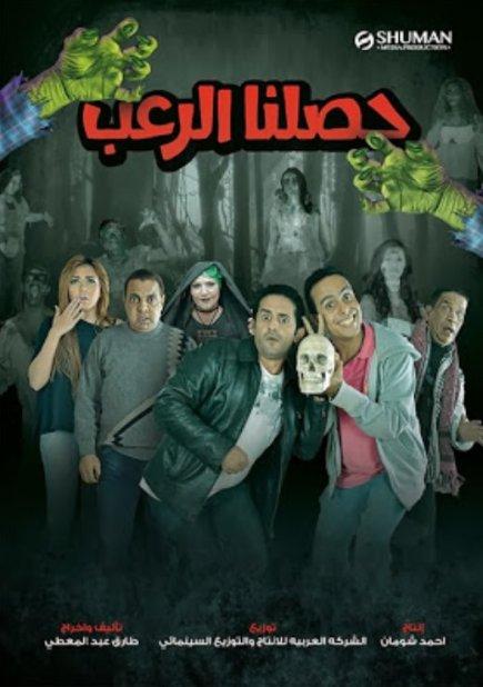 فيلم حصلنا الرعب 2014 أحمد 12egrpuzluxp3wqp6nyz.jpg