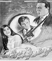 الفيلم اللبناني :: موعد في 1i8h6aa1uypetlsrd3lc.jpg