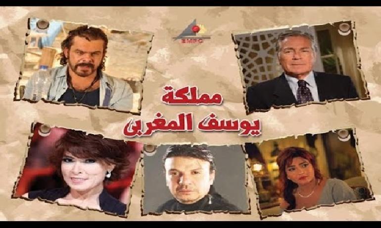 مسلسل مملكة يوسف المغربي 2016 2drvin5afv6bhi7z6ma8.jpg