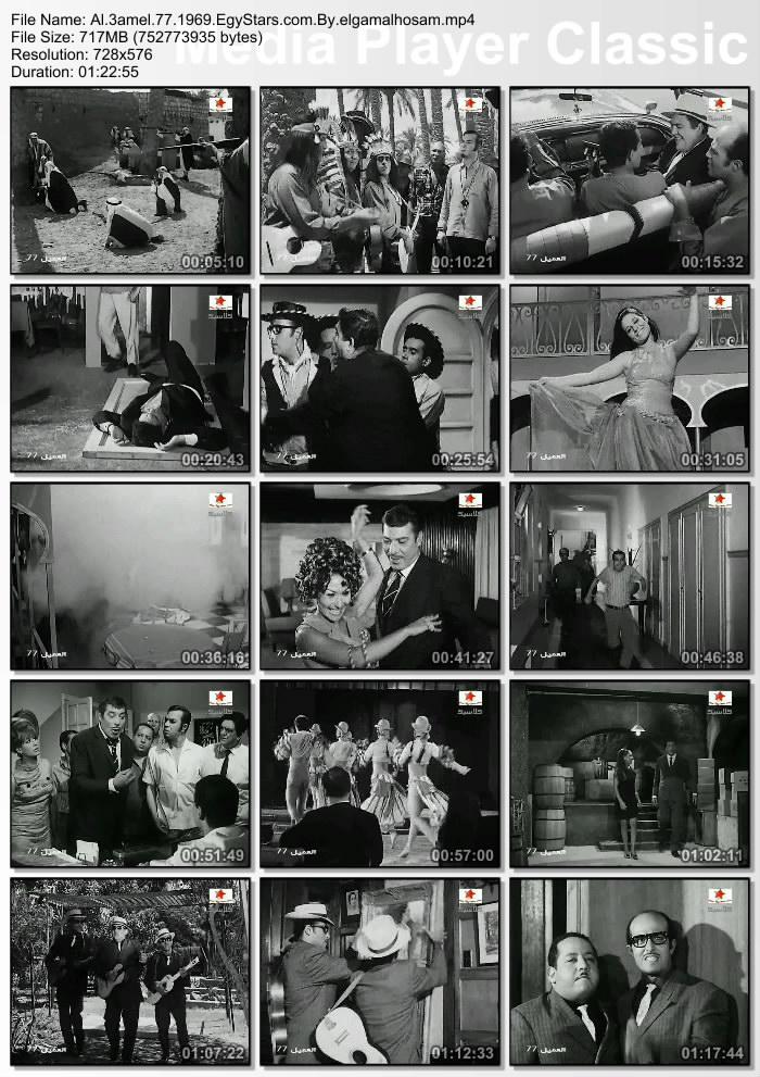 فيلم العميل 77 1969 فريد 2gukv80crtmsvr90kl.jpg