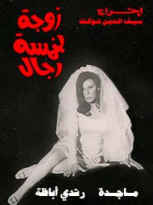 فيلم زوجة لخمس رجال 1970 2nuoowxgtnb4iu6n8si8.jpg