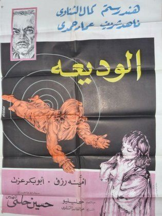 فيلم الوديعة 1965 هند رستم 2x1i1v0oktsx51elnrgl.jpg