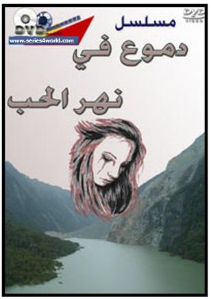 مسلسل دموع في نهر الحب 3av0d86cpf0x1l9aae5n.jpg
