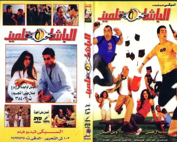 فيلم الباشا تلميذ 2004 كريم 3ss5fc6ocu8p12e4qhji.jpg