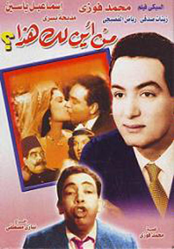 فيلم من أين لك هذا 1952 إسماعيل ياسين محمد فوزي مديحة يسري Dsrip بجودة عالية Avi Egystars