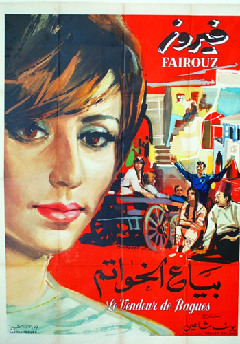 فيلم بياع الخواتم 1965 فيروز 432t3porunt2orgoq1ak.jpg