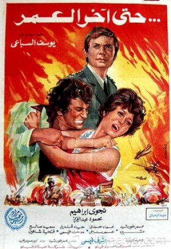 فيلم حتي آخر العمر 1975 47tecyuwodt2nvgot0lm.jpg