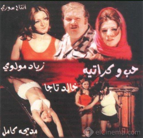 الفيلم السوري :: حب وكاراتيه 4ny6mup0sw4s7xf37ebj.jpg