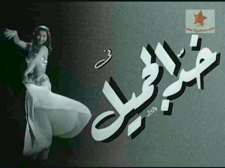 فيلم خد الجميل 1951 عبد 4x5y60ryb2gzfuqi4ds.jpg