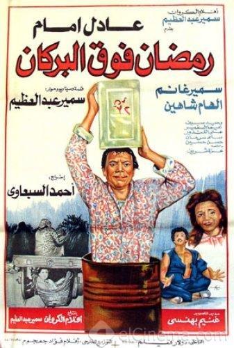 فيلم رمضان فوق البركان 1985 53stsyyfxd4eoeyipou.jpg