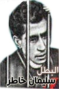 سليمان محمد عبد الحميد خاطر 5l4lik3o63o8r2yko32o.jpg