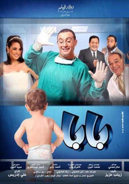 فيلم بابا 2012 أحمد السقا 5vm668btu2ln962byi.jpg