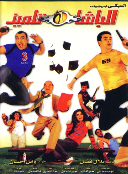 فيلم الباشا تلميذ 2004 كريم 67j1h8c9zq6axbt0861.jpg