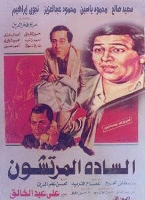 فيلم السادة المرتشون 1983 محمود 6cu5l20dud0p0qnmbvl7.jpg