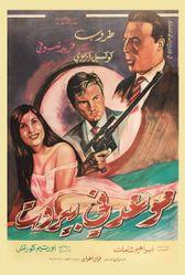 الفيلم اللبناني :: موعد في 6e5gnm91u9yh1qq7k5b.jpg