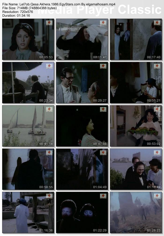 فيلم للحب قصة أخيرة 1986 6rntgka1l4iiv7g1wl5.jpg