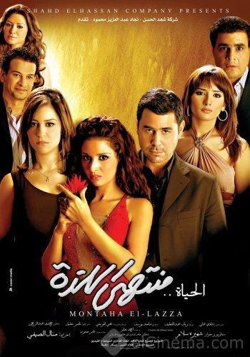 فيلم الحياة منتهي اللذة 2005 6tidb272p0g5qyog92.jpg