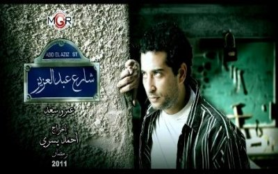 مسلسل شارع عبد العزيز - الحلقة 14