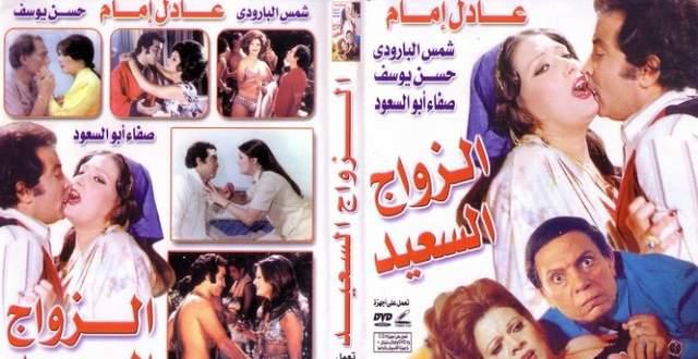 فيلم الزواج السعيد 1974 عادل 71i7gc4o6eowiaul9cb.jpg