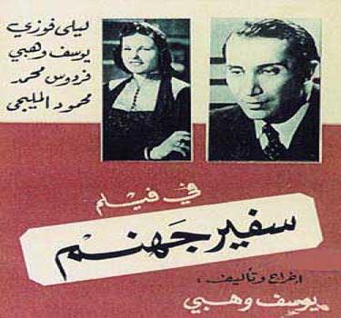 فيلم سفير جهنم 1945 يوسف 75vv0d3o4f1147mcvzp7.jpg