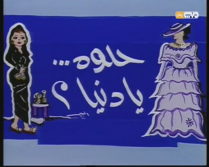 Helwah Ya Donya حلوة يادنيا