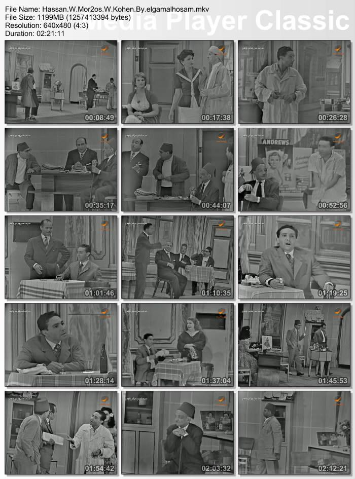 مسرحية حسن ومرقص وكوهين 1960 7m6174a2qrwkegnvm3v.jpg