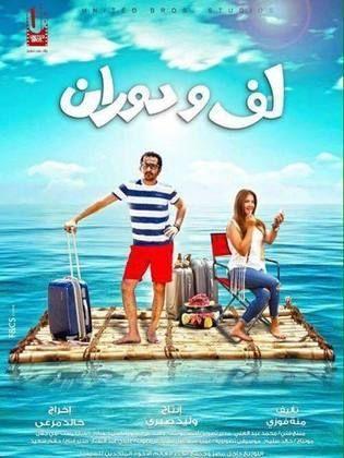 فيلم لف ودوران 2016 أحمد 7x8vp47y2k87rdmf.jpg