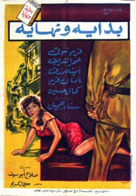 فيلم بداية ونهاية 1960 عمر 8cqzs2pr1he5j4g8xjk.jpg