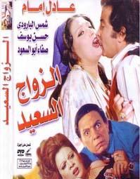 فيلم الزواج السعيد 1974 عادل 8zequ86oqtyn372htqzo.jpg