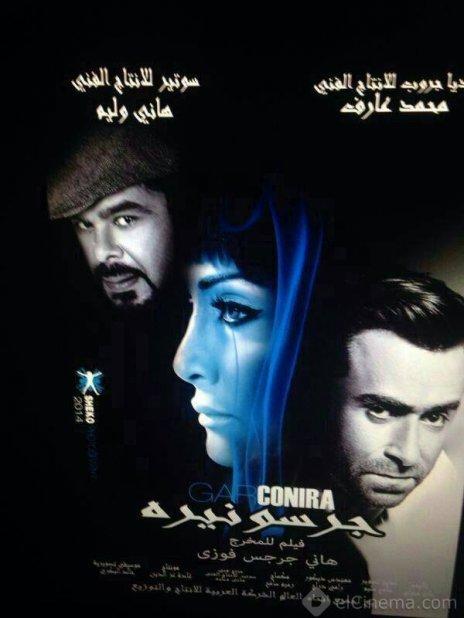 فيلم جرسونيرة 2014 غادة عبد 95o3pwowgdq179fj4fo3.jpg