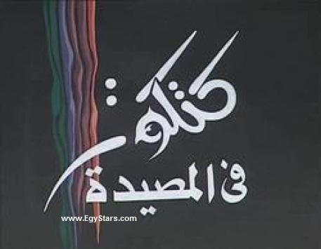 Katkot Fy Al-Masyadah كتكوت فى المصيدة