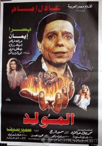فيلم المولد 1989 عادل إمام 9axlu5g14s56mvorjvls.jpg