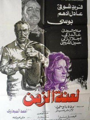 فيلم لعنة الزمن 1979 فريد 9zopc4f7197ugwcjbkl.jpg