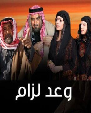المسلسل الكويتي البدوي :: وعد a705byyx1lrq83ujxm61.jpg