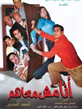 فيلم أنا مش معاهم 2007 adkvo8ambzdus9jjhc5.jpg