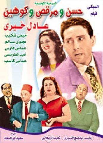مسرحية حسن ومرقص وكوهين 1960 afvtljifmr9p94nrsh8.jpg