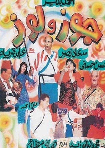 مسرحية جوز ولوز 1993 أحمد atmhi4eal0dz2hvsflir.jpg