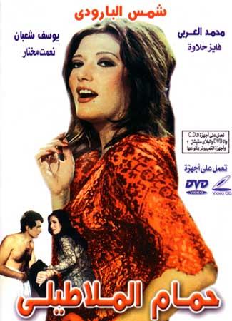 فيلم حمام الملاطيلي 1973 شمس b2c7bylvq97237fbbst4.jpg