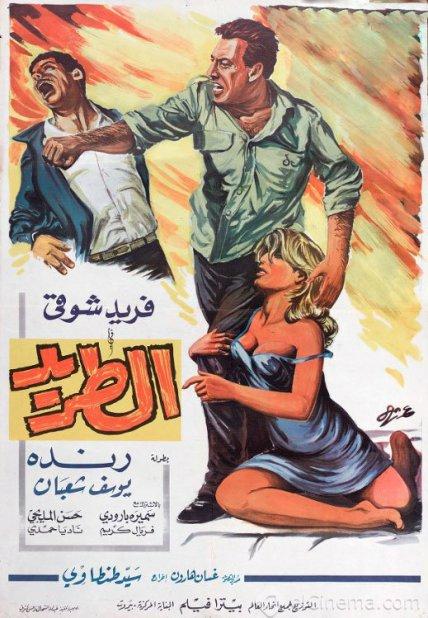 فيلم الطريد 1968 فريد شوقي b8sudjotv2tidu9mdb86.jpg