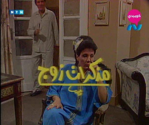 مسلسل مذكرات زوج 1990 محمود bkf3th1lrnwq3ztn29ae.jpg