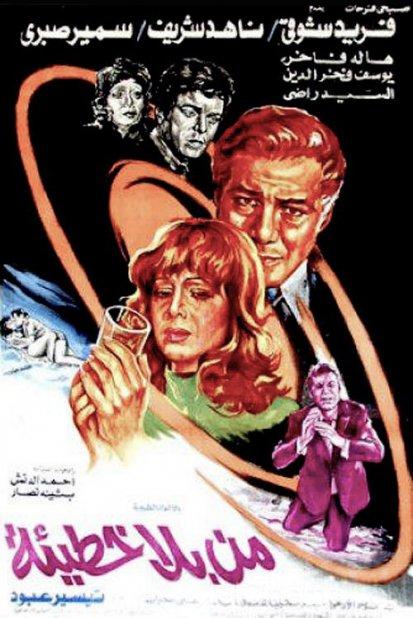 فيلم من بلا خطيئة 1978 bwsezg795ce0mf1ofwr.jpg