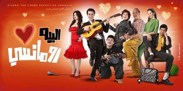 فيلم البيه رومانسي 2009 محمد cl5srfbno23jdt074way.jpg