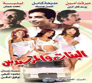 فيلم البنات والمرسيدس 1973 حسن cvvb9m59ck1v99jo5rex.jpg