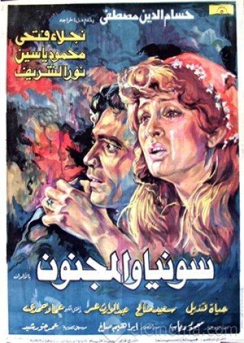 فيلم سونيا والمجنون 1977 نور d1nuh2sfwj02ac2zysog.jpg