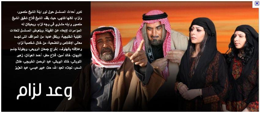 المسلسل الكويتي البدوي :: وعد db3ozm7r9ia8u6hvr4nk.jpg