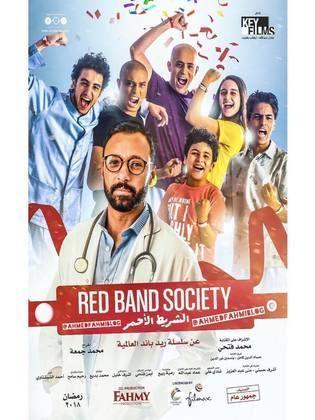 مسلسل الشريط الأحمر 2018 أحمد dpjr1na3lpst2tnizme7.jpg