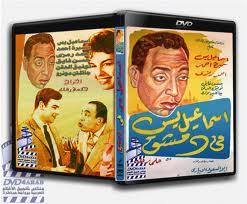 Ismaeil Yassin Fi Demeshq اسماعيل يس فى دمشق