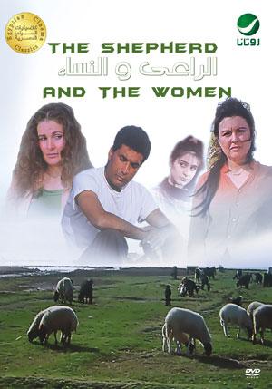The Shepard & The Ladies (1991) AHQT الراعي والنساء E8ph3to577hvkzqsekgc