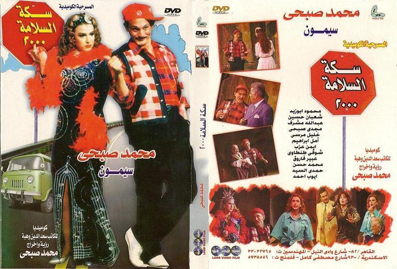 مسرحية سكة السلامة 2000 محمد ebojk8g7pd37x8opzg.jpg